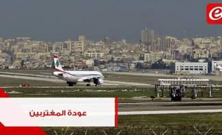 ما سبب الاتجاه لإعادة المغتربين اللبنانيين من الخارج؟
