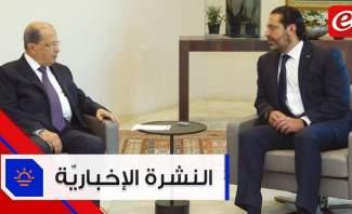 موجز  الأخبار: الحريري يلتقي عون لمناقشة التطورات الحكومية وكندا تعلن نيتها استقبال مليون لاجىء