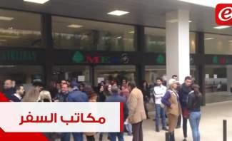 إعتصام لأصحاب مكاتب السفر: عالسعر الرسمي وإلا...