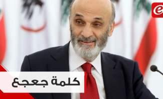 """كلمة رئيس حزب """"القوات اللبنانية"""" سمير جعجع  بعد اجتماع تكتل """"الجمهورية القوية"""""""