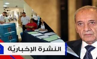 موجز الأخبار: ترحيب واسع بإقرار خطة الكهرباء وإنطلاق انتخابات الكنيست الإسرائيلي