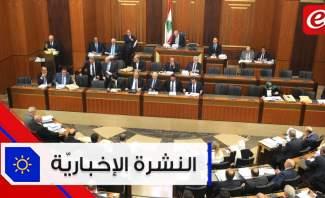 موجز الأخبار: مجلس النواب يختتم جلساته بالتصويت على الموازنة والسعودية لا تريد حربًا مع إيران