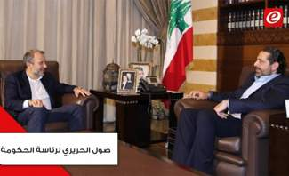 """هل يرتبط وصول الحريري لرئاسة الحكومة بـ""""إتّصال واحد""""؟"""