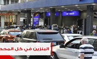 البنزين في كل المحطات خلال 12 ساعة... هكذا حُلّت الأزمة