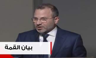 مشروع بيان صادر عن القمة العربية التنموية الإقتصادية بشأن النازحين واللاجئين