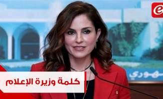 كلمة وزيرة الإعلام منال عبدالصمد بعد جلسة مجلس الوزراء في القصر الجمهوري