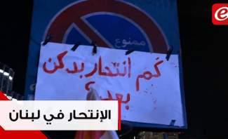 4 حالات إنتحار في لبنان خلال خمسة أيّام!