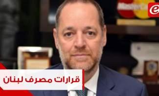 قراران جديدان لمصرف لبنان... إليكم تفسيرهما المبسّط