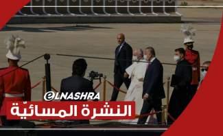 النشرة المسائية: البابا فرنسيس يصل إلى بغداد في زيارة تاريخية ومحاولة خطف طائرة إيرانية