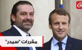 """مقررات """"سيدر"""" في طريقها من باريس الى لبنان..."""