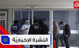 موجز الأخبار:  35 حالة شفاء من كورونا في لبنان وإنخفاض وتيرة ارتقاع عدد إصابات إيطاليا