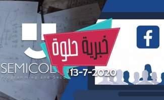 خبرية حلوة 13-7-2020