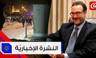 """موجز الأخبار: مسيرات في بيروت بعنوان """"لا ثقة"""" وشينكر يعلّق على الحكومة اللّبنانية"""