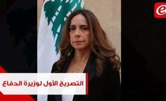 التصريح الأول لوزيرة الدفاع زينة عكر بعد تسلمها الوزارة