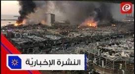 موجز الأخبار: كارثة حلت على لبنان بعد انفجار مرفأ بيروت وسلسلة مواقف عربية ودولية
