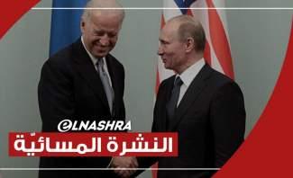 النشرة المسائية: بيان تصعيدي لرئاسة مجلس النواب وانعقاد قمة بوتين – بايدن في جنيف
