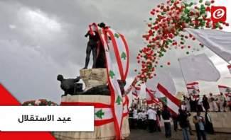 كيف ينظر اللبناني إلى عيد الاستقلال هذا العام؟