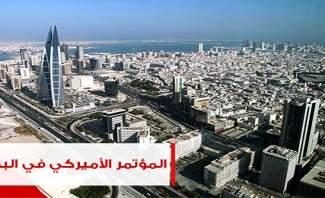 """المؤتمر الأميركي في البحرين... خطوة لتمرير""""صفقة القرن""""؟"""