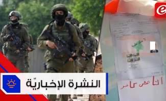 """موجز الأخبار: إنتحار مواطنين بسبب تردي الأوضاع المعيشية """"وإسرائيل تتحضّر للحرب مع لبنان"""""""