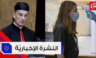 موجز الأخبار: الراعي يطلب من الدول الصديقة نجدة لبنان و18 حالة كورونا جديدة