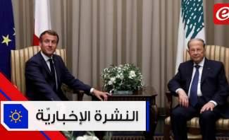 موجز الأخبار: مكتب ماكرون يؤكد عقد مؤتمر مساعدات لبنان يوم الثاني من كانون الاول المقبل