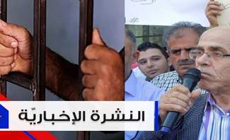 """موجز الأخبار: لهذه الأسباب استقال رئيس هيئة رابطة أساتذة """"اللبنانية"""" وتوقيف داعشي في جنوب لبنان"""