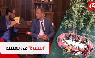 """""""النشرة"""" في بعلبك - الهرمل: تعرّفوا على مكامن إزدهارها السياحي"""