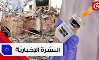 موجز الاخبار:اتصالات لمنع بيع أي عقار مهدم في بيروت والصحة العالمية تبدأ اتصالاتها مع روسيا