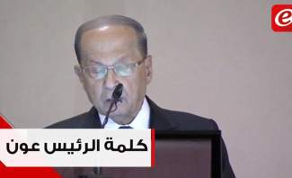 كلمة الرئيس عون خلال افتتاح مؤتمر اللقاء المشرقي