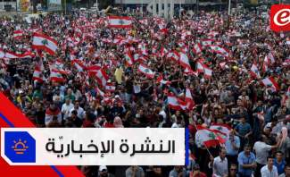 موجز الأخبار: التحرّكات الإحتجاجية مستمرّة لليوم السادس على التوالي وإقفال المصارف غداً