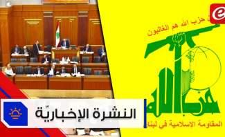 موجز الأخبار: مجلس النوّاب بدأ التصويت على الموازنة وإدراج قيادي في حز