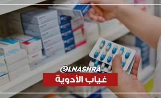 غياب الأدوية من الصيدليات.. سياسة المماطلة تهدد صحة المواطن
