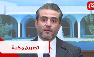 تصريح أمين عام مجلس الوزراء محمود مكية بعد انتهاء جلسة مجلس الوزراء في بعبدا