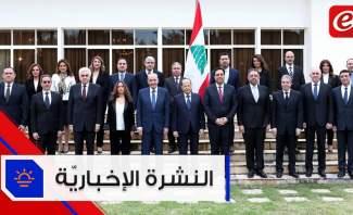 موجز الأخبار: إنعقاد الجلسة الأولى للحكومة الجديدة وتحديد موعد صوغ البيان الوزاري