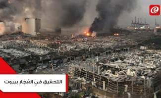 هل من إمكانية لإجراء تحقيق دولي في انفجار مرفأ بيروت؟