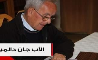 رحيل الأب جان دالميه: 70 عاماً من التفاني في خدمة الدين والعلم