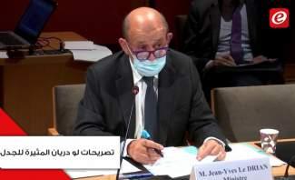 تصريحات وزير الخارجية الفرنسي حول الوضع اللبناني بين التهويل والمبالغة