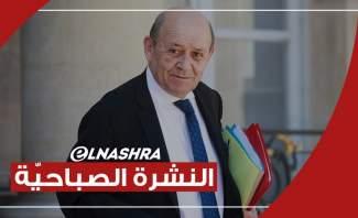 النشرة الصباحية: لودريان يصل اليوم الى بيروت وعداد كورونا المحلي يتخطى حاجز ال530 الف إصابة