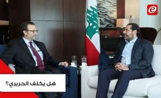 سنة على استقالته: الحريري رئيسًا مكلفًا الخميس؟