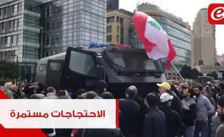 """الاحتجاجات مستمرة منذ الصباح في وسط بيروت تحت عنوان """"لا ثقة"""""""
