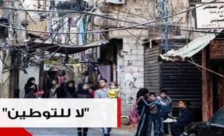 """لبنان الرسمي يرفض العرض المالي الأميركي في صفقة القرن... """"لا للتوطين"""""""
