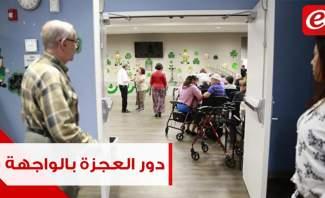 هكذا تتصدى دور العجزة في لبنان لكورونا...