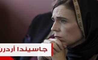 جاسيندا أردرن: رئيسة وزراء احتوت بلداً ضربه الإرهاب!
