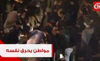 متظاهر أحرق نفسه في رياض الصلح والحشود أخمدت نيرانه
