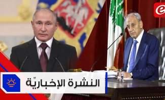 موجز الأخبار: بري يعلن إتفاق الإطار لترسيم الحدود ونافالني يتهم بوتين بالمسؤولية عن الاشتباه بتسممه