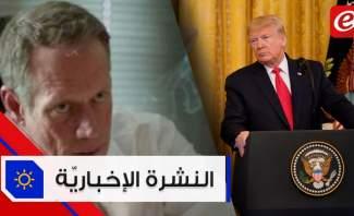 """موجز الأخبار: ترامب يعلن """"صفقة القرن"""" وإيران تؤكد مقتل المخطط لاغتيال سليماني"""