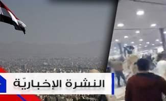 موجز الأخبار: طرفا الحرب في اليمن يتفقان على إعادة الانتشار وإشكال بين أهل العروس وأهل العريس