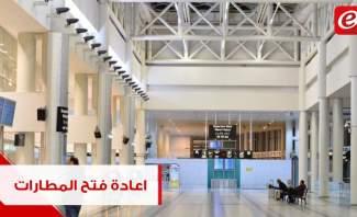 هل من موعد محدد لفتح مطار بيروت الدولي؟ #فترة_وبتقطع