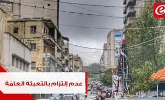 البعض يتصرف كأن لا كورونا في لبنان... ومصادر أمنية توضح!