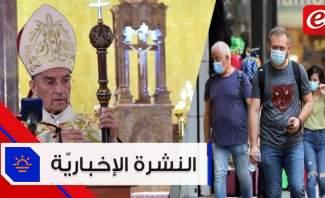 موجز الأخبار:الراعي يشرح أبعاد الحياد الناشط و555 محضر ضبط بحق مخالفي الإجراءات الوقائية